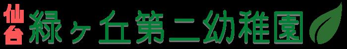 【仙台】緑ヶ丘第二幼稚園