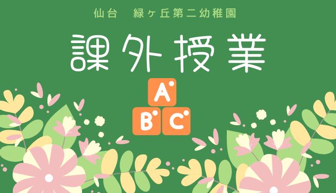 課外授業   【仙台】緑ヶ丘第二幼稚園